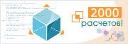 20090520_2000расчетов_logo.png