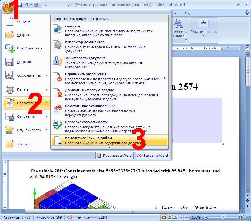 Adobe Acrobat XI Ссылки и вложенные файлы в PDF
